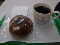 野沢温泉の「 よもぎあんパン 」