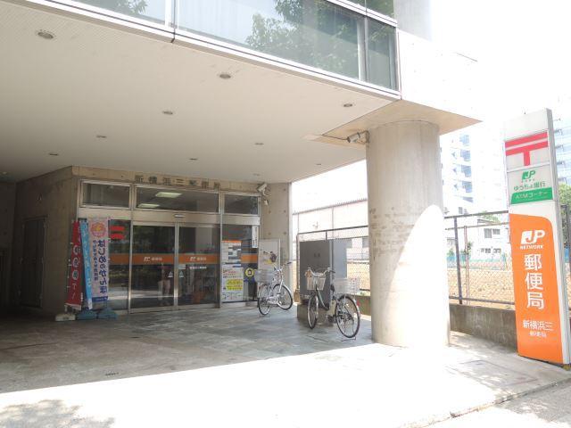 新横浜三郵便局
