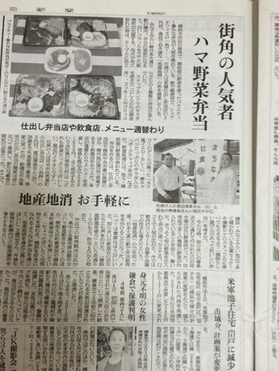 ヨコハマヤサイ、総監督の渡邉です。 本日の、朝日新聞朝刊(神奈川面)に... 6月5日朝日新聞に