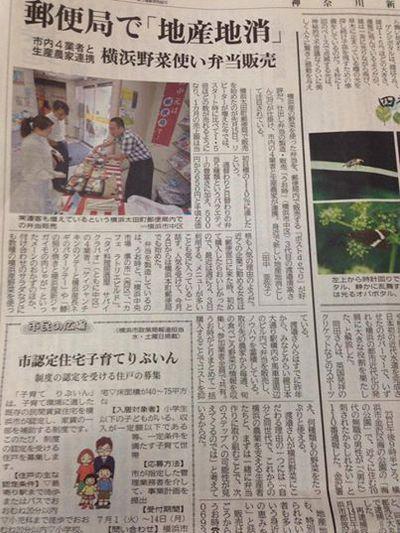 神奈川新聞掲載ポストdeでり