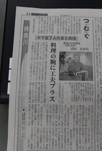 ベテラン主婦7人のチャレンジ!日本経済新聞 神奈川面でもご紹介!