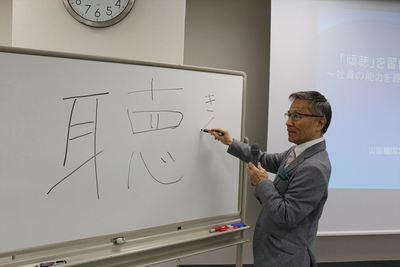 「聴」という漢字について
