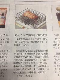 大石商店さんの無添加漬け魚 『紙包深漬け仕込み!』日経MJに!!
