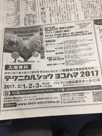 テクニカルショウ ヨコハマ 2017、明日開催!