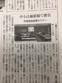 金融経済新聞さんにセミナーの様子を!