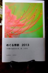 めぐる季節2013