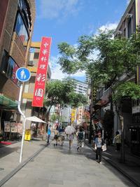 今日の中華街