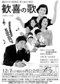 横浜キネマ倶楽部 第13回上映会