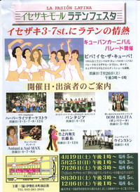 イセザキ・モール ラテンフェスタ'08開催!!