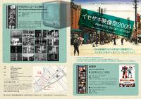 イセザキ映像祭2009のお知らせ