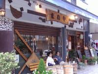 珈琲焙煎問屋 まめや本店